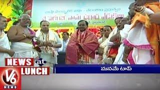 1 PM Headlines | Ugadi 2018 Panchangam | CM KCR On Ugadi | Badradri Brahmotsavalu