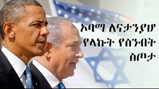 Obama's departing gift to Netanyahu