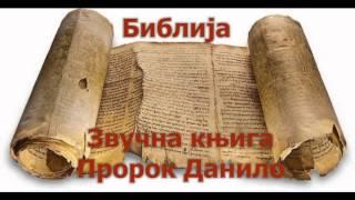 Звучна Библија - Пророк Данило