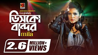 Bangla Music Video | Disco Bandor || by Mila | ☢☢Official☢☢