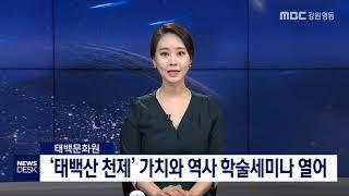 '태백산 천제' 가치와 역사 학술세미나 열어