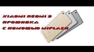 Прошивка Xiaomi Redmi 3 с помощью MiFlash