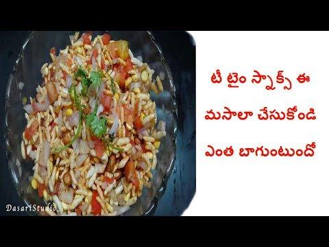 టీ టైం స్నాక్స్ ఈ మసాలా చేసుకోండి ఎంత బాగుంటుందో How to prepare Maramarala masala recipe in Telugu