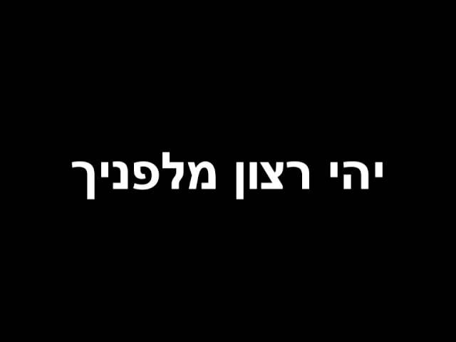 אברהם פריד - מצליח משיח | Avraham Fried - Matzliach Mosiach