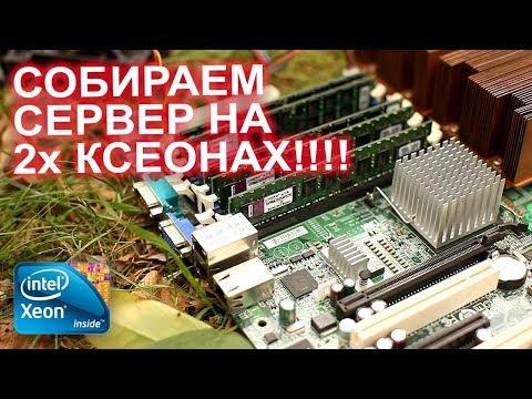 Как собрать сервер на 2х процессорах Intel Xeon!!!