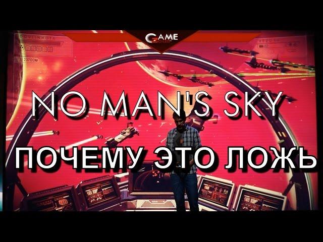 No Man's Sky Шон балабол или маркетинг уровня бог