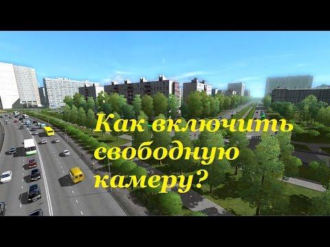 Свободная камера как включить | City Car Driving
