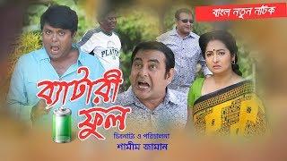 Battery  Full ( ব্যাটারী ফুল ) | Bangla Natok | Shamim Zaman , Arfan | Sharat Telefilm New Natok