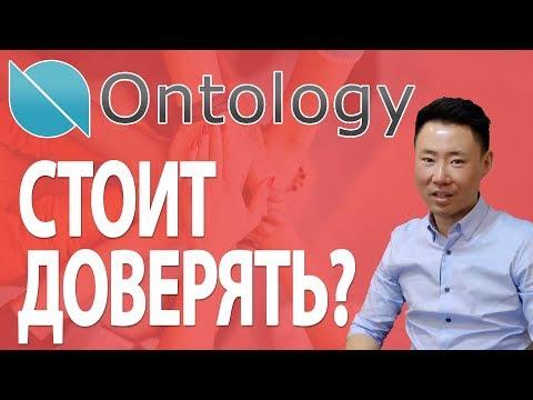Обзор криптовалюты Ontology - стоит ли покупать монету онтолоджи (ONT) сейчас?
