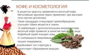 Польза кофе Кофейные напитки рецепты Царь Кофе и кофе Люкс