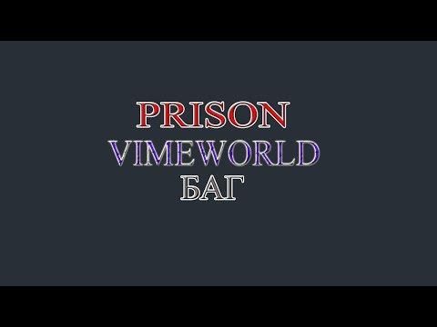 НОВЫЙ БАГ! СБЕЖАЛ С ТЮРМЫ   VIMEWORLD   PRISON