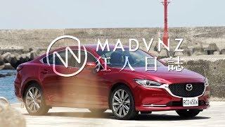 [狂人日誌] 有一種風範叫流雅:2018 Mazda 6 Sedan