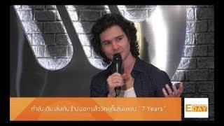 Entertainment Day 210162 : Lukas Graham ลัดฟ้าโปรโมทอัลบั้มใหม่ในไทย