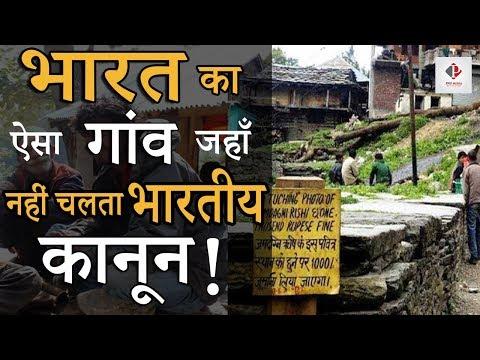भारत का ऐसा गांव जहाँ नही चलता भारत सरकार का कोई भी कानून  | Mysterious Villages of India