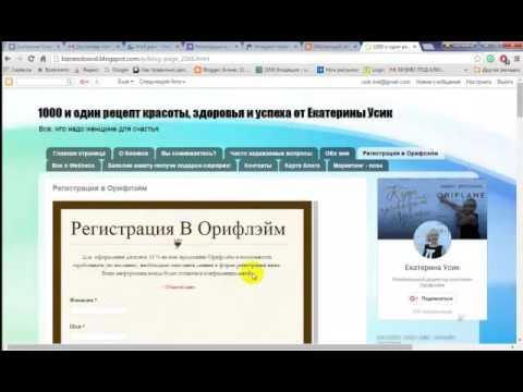Как создать регистрационную форму на гугл - Модная точка