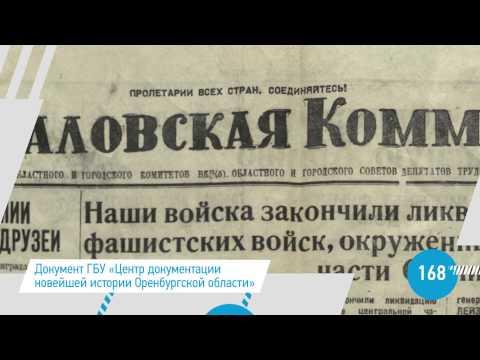 Оренбург во время Великой Отечественной Войны — 270 секунд (11)