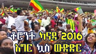 ቶሮንቶ ካናዳ 2016 እግር ኳስ ውድድር Toronto Canada 2016 Ethiopian Soccer in North America