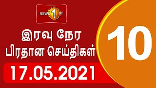 News 1st: Prime Time Tamil News - 10.00 PM   (17-05-2021)
