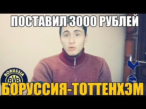 ПОСТАВИЛ 3000 НА БОРУССИЯ-ТОТТЕНХЭМ | ПРОГНОЗ НА ЛИГУ ЧЕМПИОНОВ | ТОП СТАВКА |