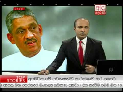 Ada Derana Lunch Time News Bulletin 12.30 pm - 2015.08.11