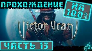 Victor Vran. Хардкор. Сложный режим. Часть 13: Брокер ГебаН. Тыквобой.