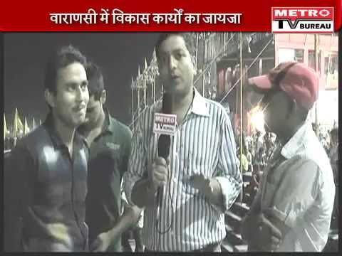 2 Years Of Modi Govt: Stock Of Developments In PM's Constituency Varanasi - 3 June 2016