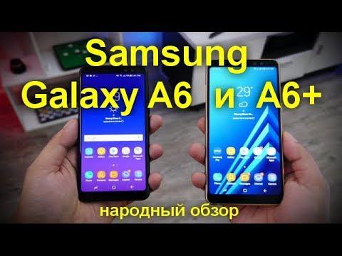 Samsung Galaxy A6 и A6+ – смартфоны среднего класса с AMOLED