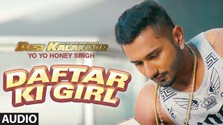 Daftar Ki Girl Full AUDIO Song | Yo Yo Honey Singh | Desi Kalakaar, Honey Singh New Songs 2014