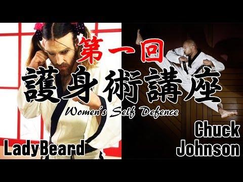 LadyBeard & Chuck Johnson 【護身術講座】 第1回
