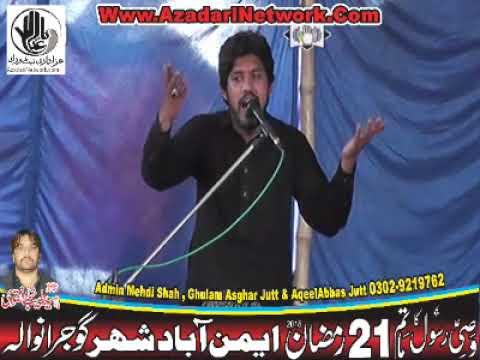 Zakir Waqar Abbas 21 Ramzan 2018 Eminabad Gujranwala