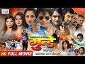 Gunday - Superhit Full Bhojpuri Movie - Viraj Bhatt , Rani Chatarji   Bhojpuri Full Film 2018