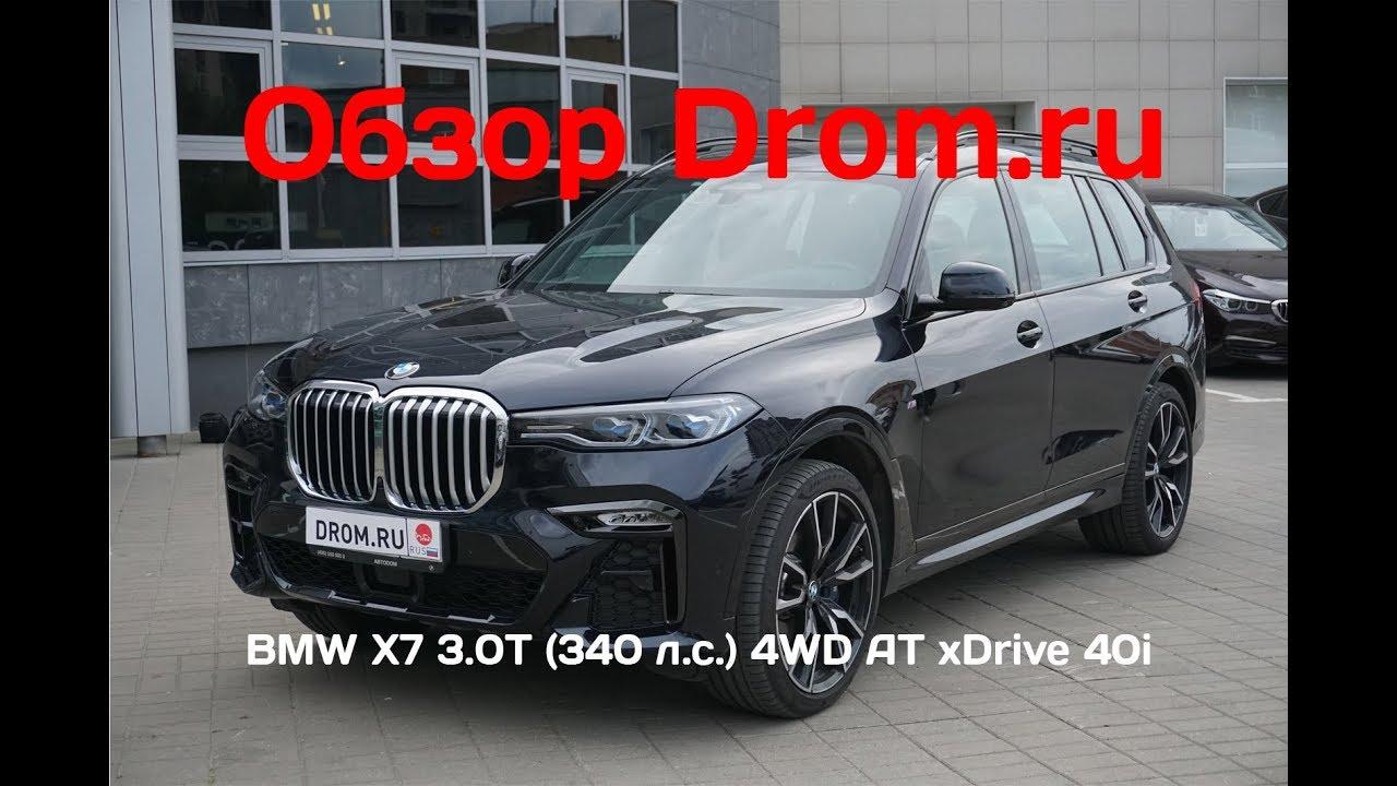 BMW X7 2019 3.0T (340 л.с.) 4WD AT xDrive 40i - видеообзор