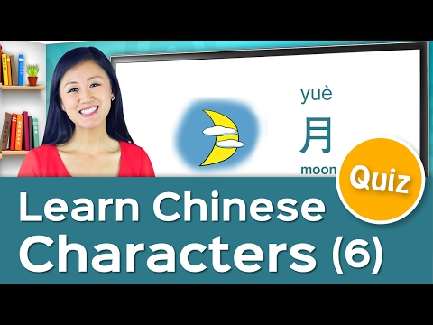 Learn Chinese Characters in 5 Minutes with Yoyo Chinese (Review Lesson)