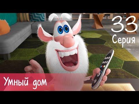 Буба - Умный дом - 33 серия - Мультфильм для детей