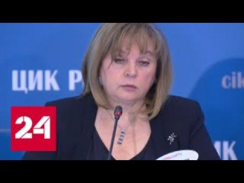 Памфилова рассказала о кибератаке из 15 стран и нарушениях - Россия 24