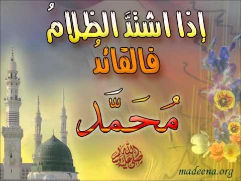 Nabi Amaan - Yaa Zeynal Caalam - Sheekh Saciid Maadix