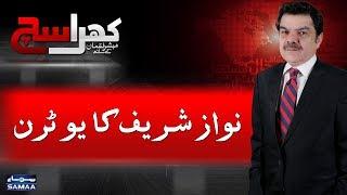 Nawaz Sharif Ka U-Turn | Khara Sach | Mubashir Lucman | SAMAA TV | 24 April 2018