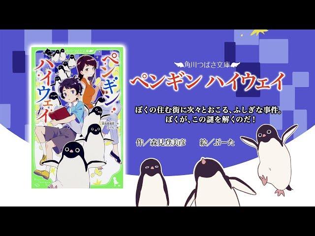 『ペンギン・ハイウェイ』PV
