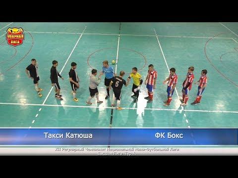 Такси Катюша ФК Бокс 271017
