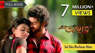 Sob Tuku Mon ( Full Video) | Angaar | Monir, Nancy | Latest Bengali Song 2016