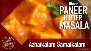 Dhaba Paneer Butter Masala | Paneer Makhani | Azhaikalam Samaikalam