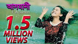 Asmani | আসমানী | F A Sumon | Bangla new song 2017