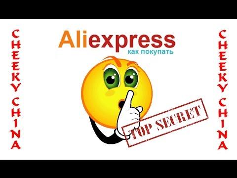 Как успеть купить в Почти Даром на AliExpress / Раздел Почти Даром Aliexpress / Шок Горящие товары