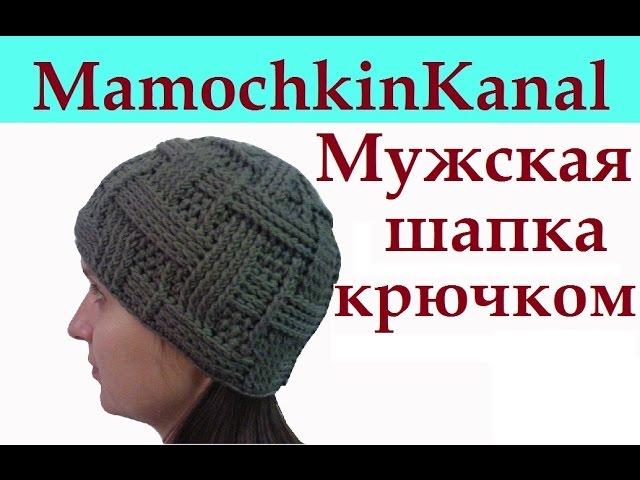Вязание шапка зимняя мужская 106