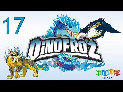 Dinofroz -- παιδική σειρά -- επεισόδιο 17