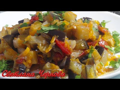 Как вкусно приготовить Баклажаны .Протушил все и Готово!!! /How to cook delicious eggplants