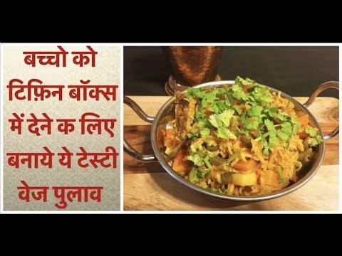 बच्चो को टिफ़िन बॉक्स में देने क लिए बनाये ये टेस्टी - वेज पुलाव | easy to make veg pulao
