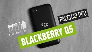 Номер два в линейке - обзор смартфона Blackberry Q5