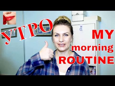 Мой утренний уход за кожей лица. My Morning Routine.