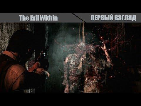 Первый взгляд. The Evil Within
